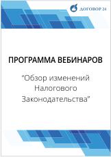 Контрольный счет НДС на добровольной основе Статья Парад вебинаров