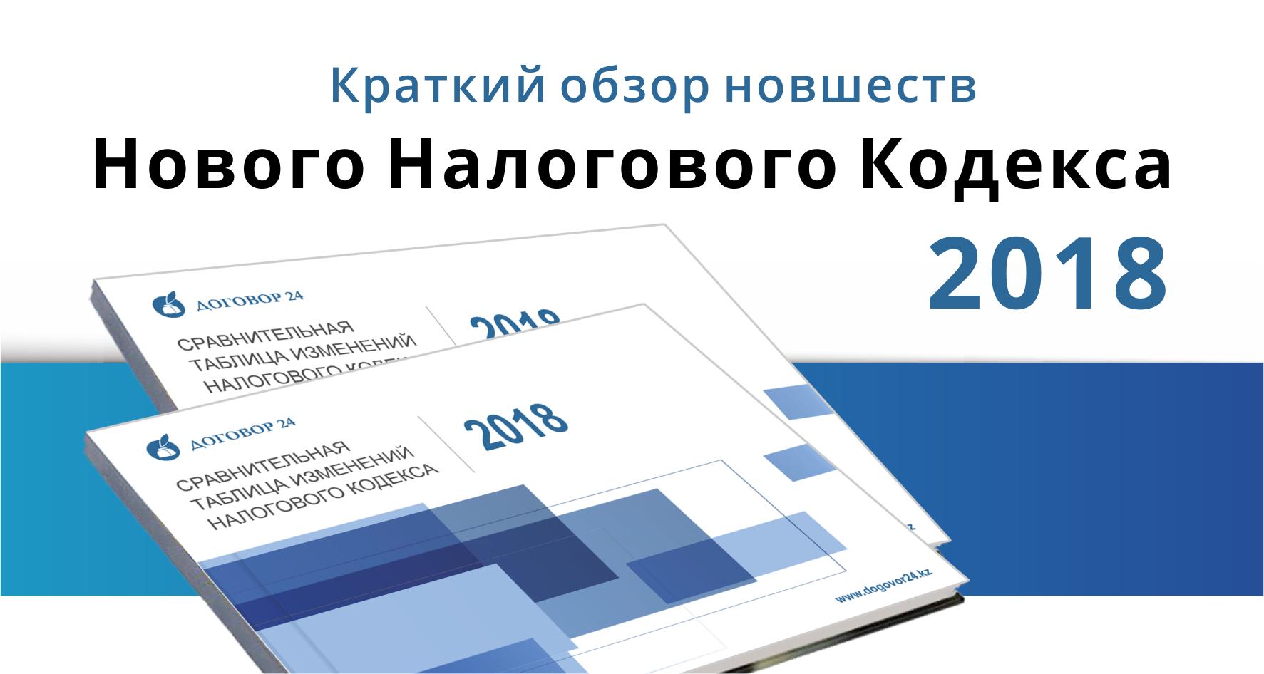 Скачать трудовой кодекс рк 2016 года.