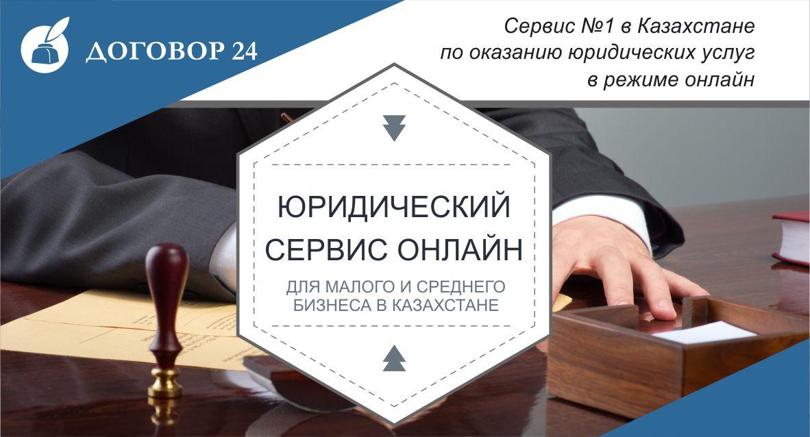 (c) Dogovor24.kz
