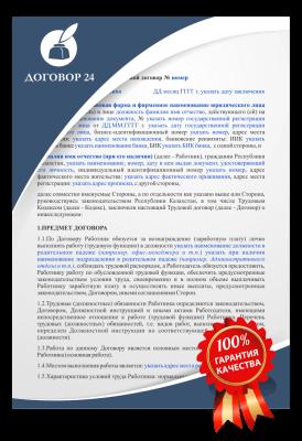 правовое заключение по договору подряда образец