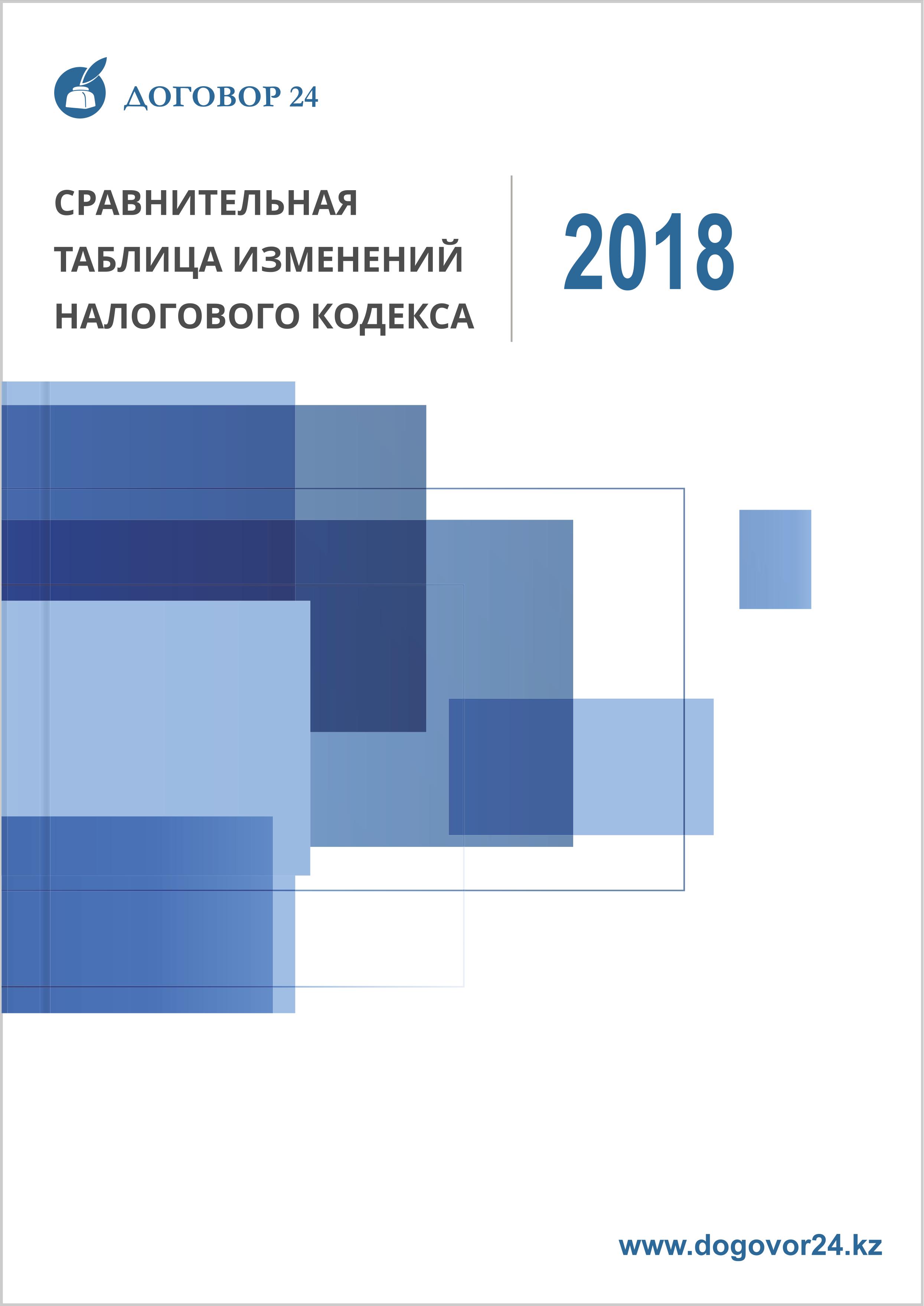 Оптимизация налогов в рк процедура сдачи электронной отчетности