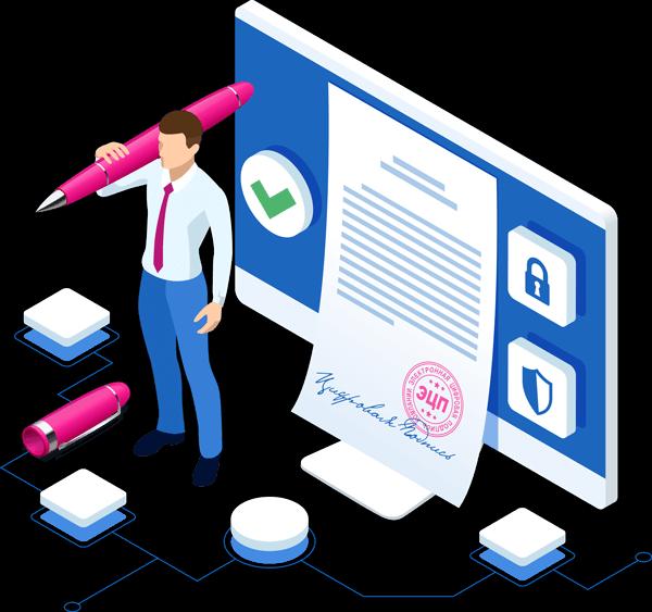 Подписание документов онлайн