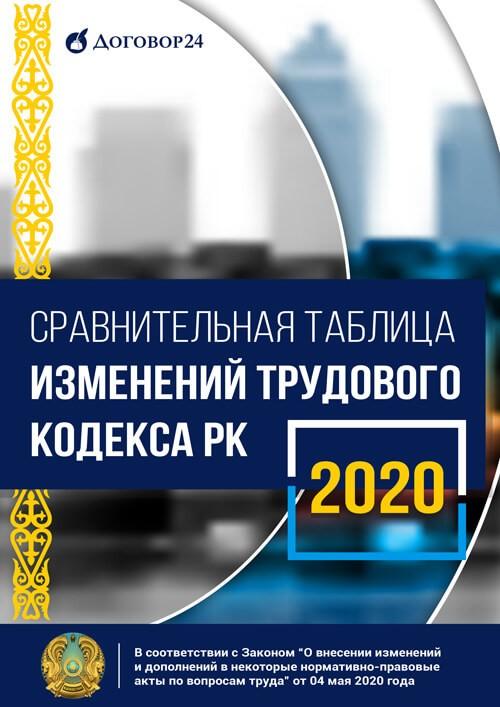 Сравнительная таблица изменений трудового кодекса РК 2020