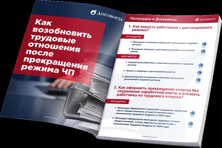 Гид восстановление трудовых отношений после режима ЧП или изменение условий работы содержание kz 20