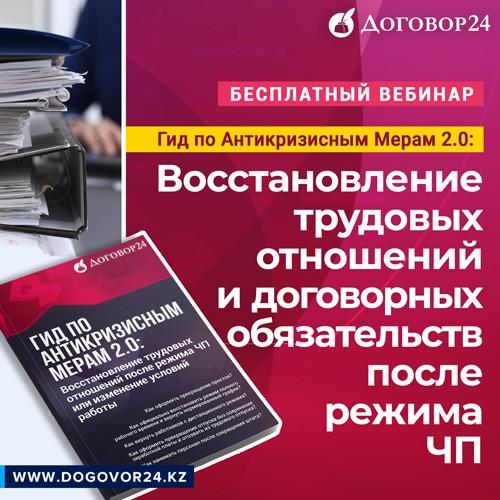 Гид по Антикризисным Мерам 2.0 Восстановление трудовых отношений и договорных обязательств после режима ЧП