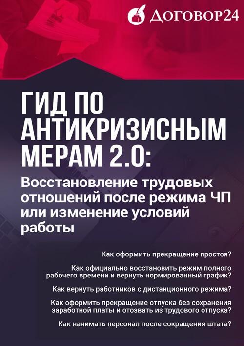 Гид-по-антикризисным-мерам-восстановление-трудовых-отношений-после-режима-ЧП-или-изменение-условий-работы