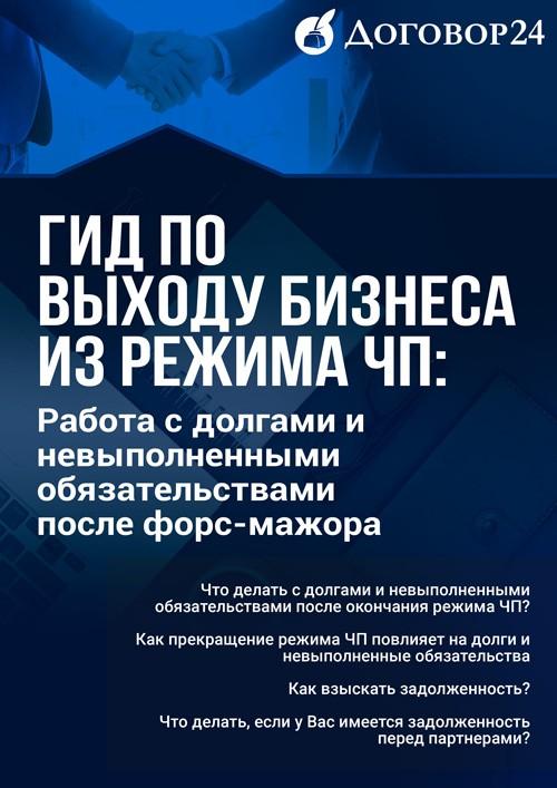 Договор24-Гид-по-выходу-из-форс-мажора-библиотека