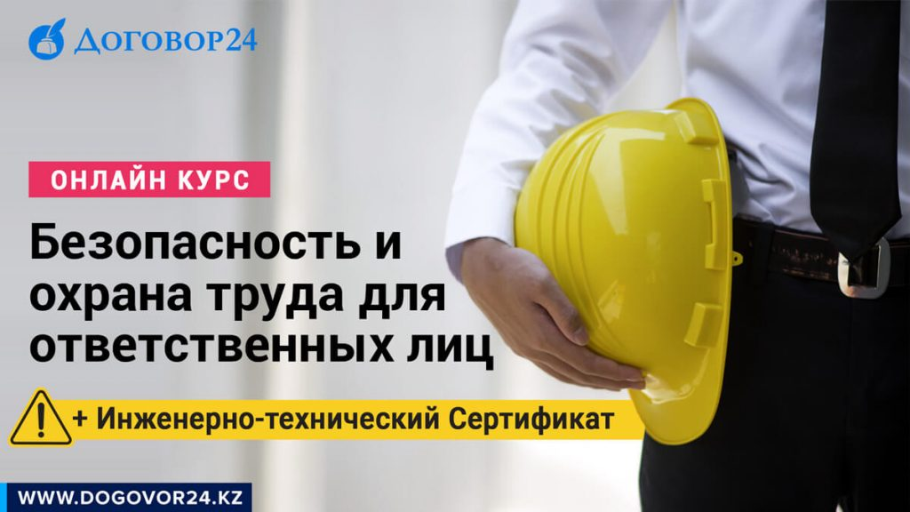 Онлайн Курс Безопасность и охрана труда для ответственных лиц
