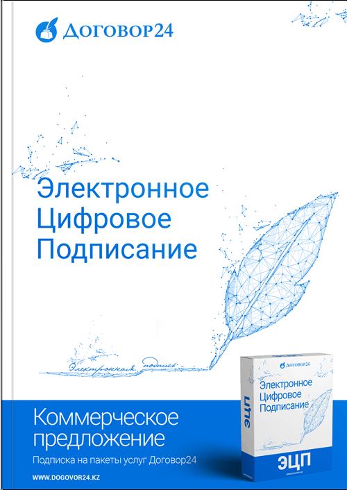 Коммерческое предложение по ЭЦП документооборот