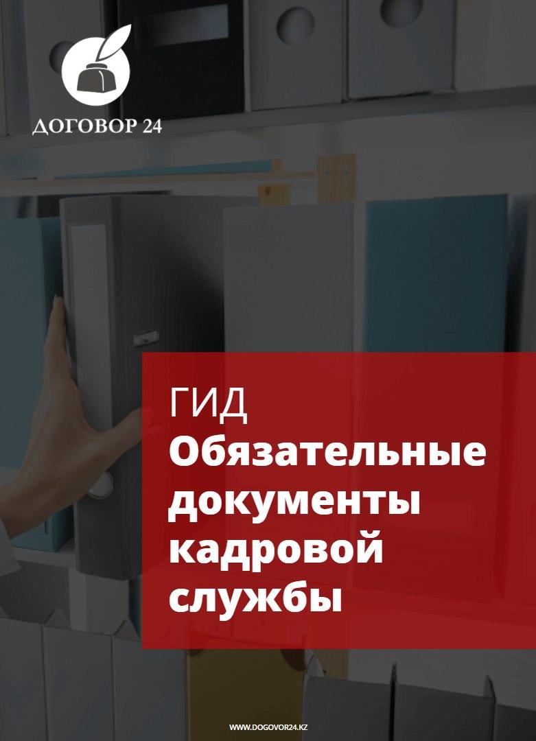 Гид по обязательным документам кадровой службы