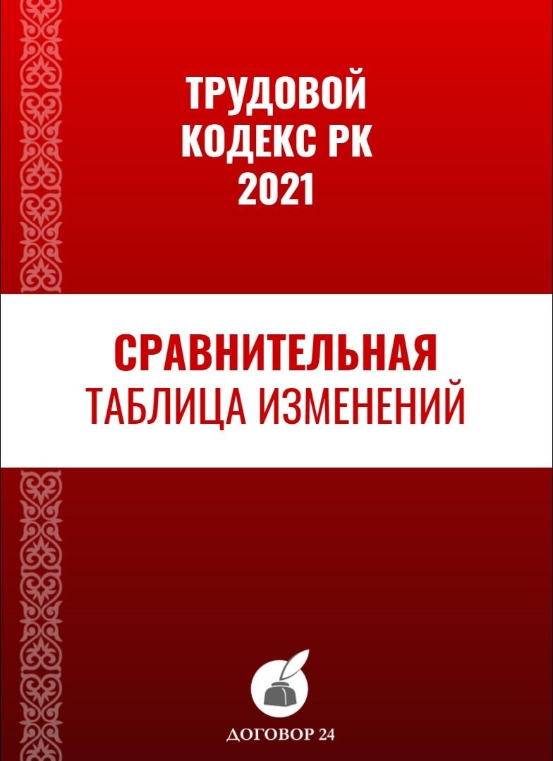 Сравнительная таблица изменений в Трудовом Кодексе РК 2021