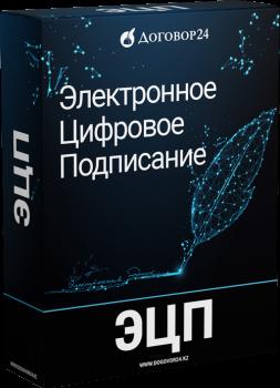 Пакет по ЭЦП электронное цифровое подписание документов
