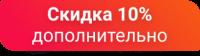 Скидка 10% (1)